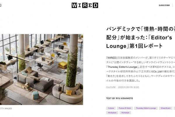 WIREDに山下正太郎の対談記事が掲載|WORKSTYLE RESEARCH LAB.|ワークスタイルケンキュウジョ.