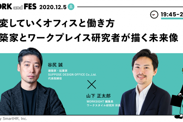 WORK and FES に山下正太郎が登壇|WORKSTYLE RESEARCH LAB.|ワークスタイルケンキュウジョ.